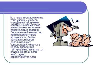 По итогам тестирования по теме ученик и учитель определяют программу занятий....