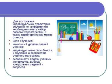 Для построения индивидуальной траектории обучения по информатике необходимо и...