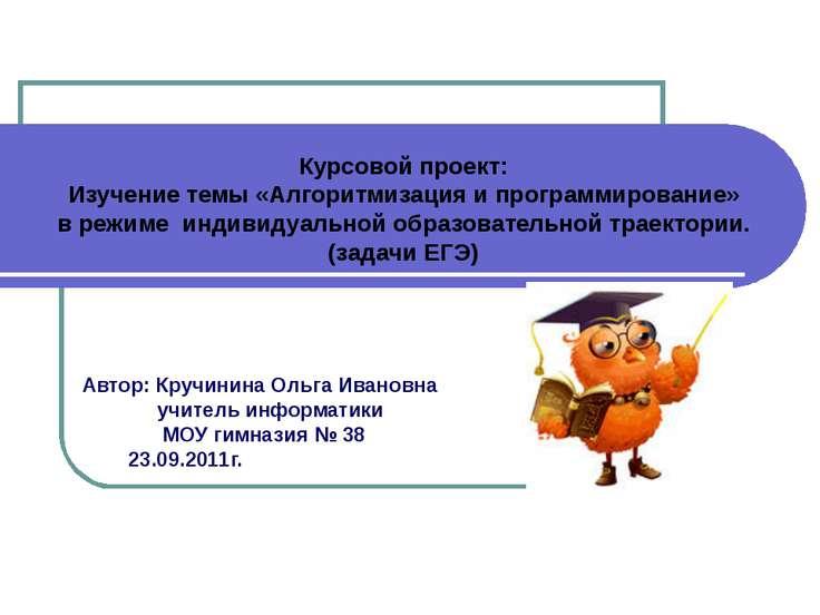 Курсовой проект: Изучение темы «Алгоритмизация и программирование» в режиме и...