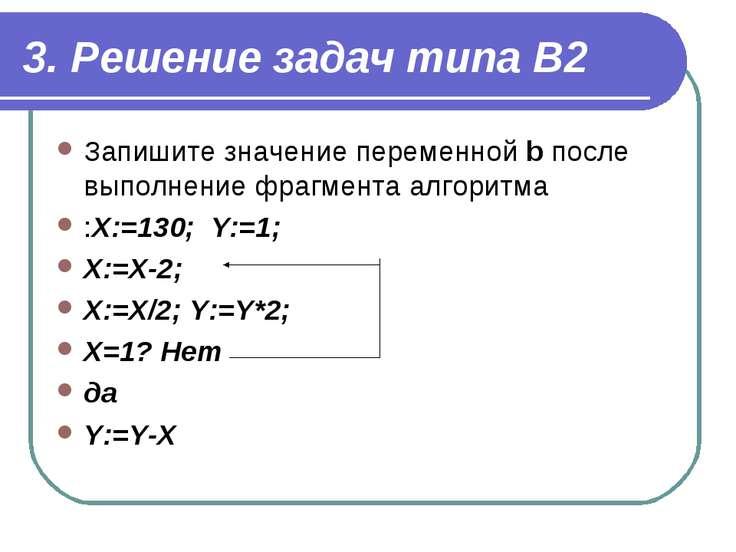 3. Решение задач типа В2 Запишите значение переменной b после выполнение фраг...