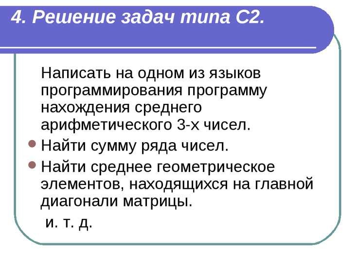4. Решение задач типа С2. Написать на одном из языков программирования програ...