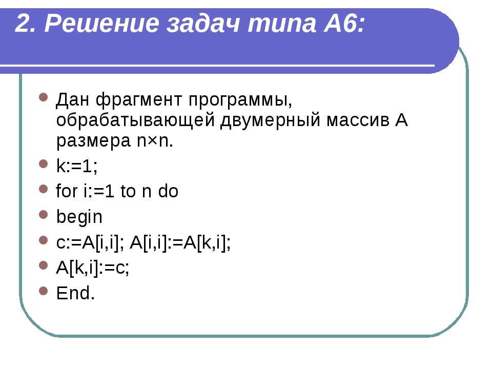 2. Решение задач типа А6: Дан фрагмент программы, обрабатывающей двумерный ма...