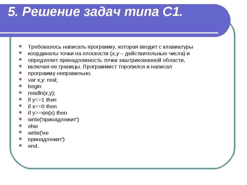 5. Решение задач типа С1. Требовалось написать программу, которая вводит с кл...