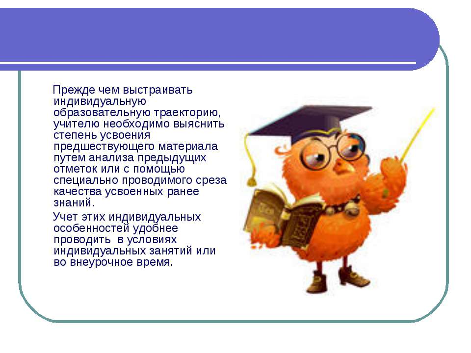 Прежде чем выстраивать индивидуальную образовательную траекторию, учителю нео...