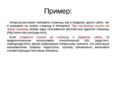 Пример: Гиперссылка может связывать страницы как в пределах одного сайта, так...