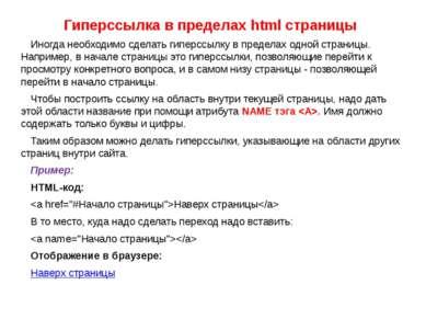 Гиперссылка в пределах html страницы Иногда необходимо сделать гиперссылку в ...