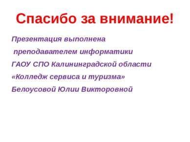 Спасибо за внимание! Презентация выполнена преподавателем информатики ГАОУ СП...