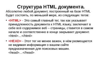 Структура HTML документа. Абсолютно любой документ, построенный на базе HTML ...