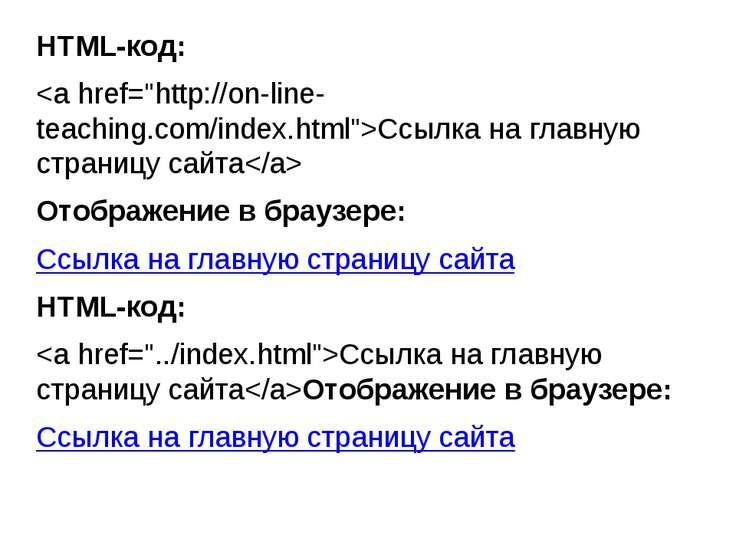 HTML-код: Ссылка на главную страницу сайта Отображение в браузере: Ссылка на ...