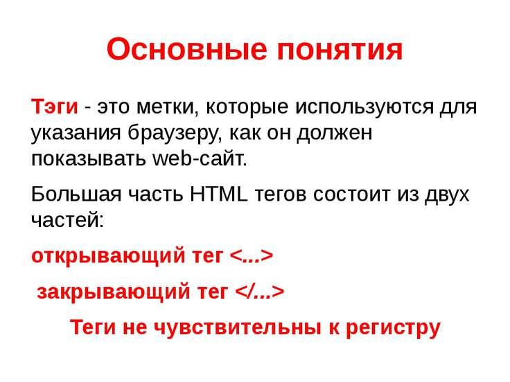 Основные понятия Тэги - это метки, которые используются для указания браузеру...