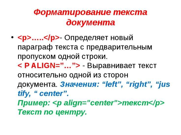 Форматирование текста документа …..- Определяет новый параграф текста с предв...