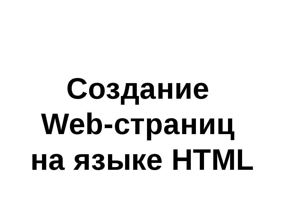 Создание Web-страниц на языке HTML