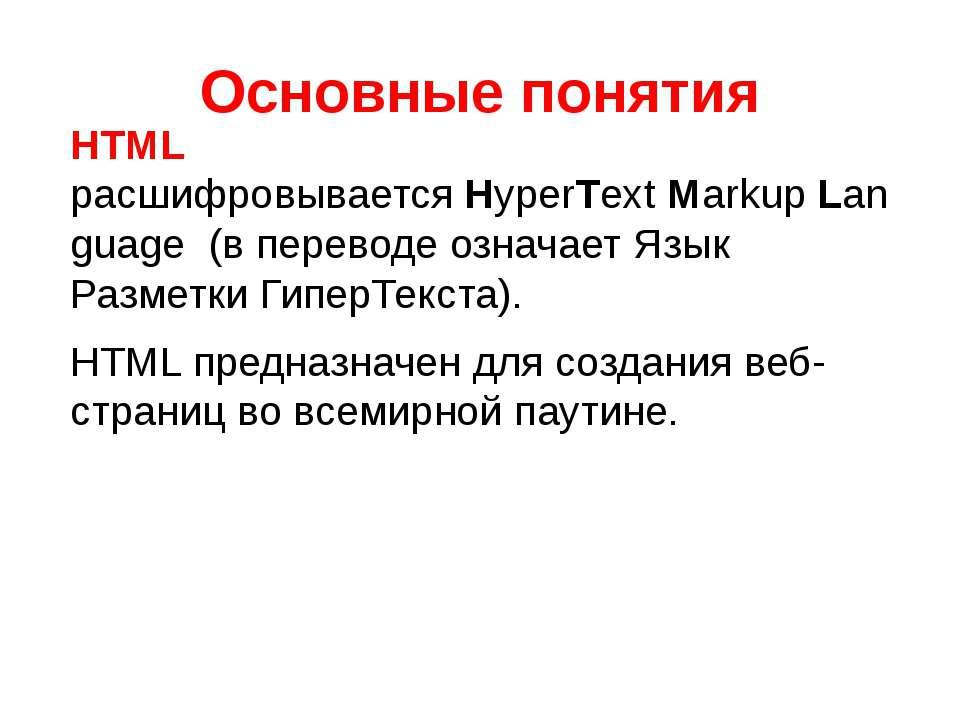 Основные понятия HTML расшифровываетсяHyperTextMarkupLanguage (в переводе ...