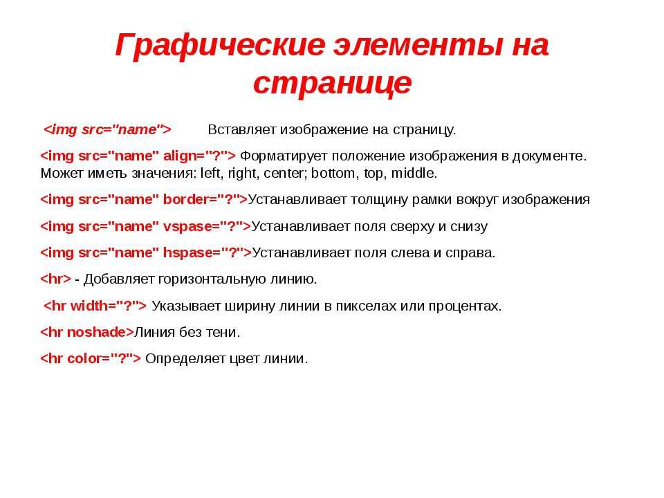 Графические элементына странице Вставляет изображение на страницу....