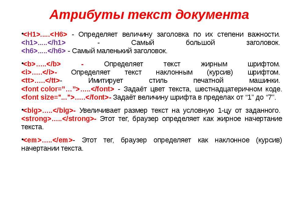 Как сделать текст курсивом в html