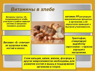 Витамины в хлебе Витамины группы «В», содержащиеся в хлебе, участвуют в работ...