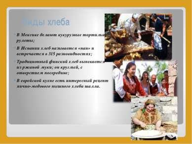 Виды хлеба В Мексике делают кукурузные тортильи и рулеты; В Испании хлеб назы...