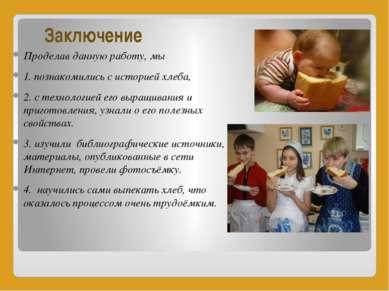 Заключение Проделав данную работу, мы 1. познакомились с историей хлеба, 2. с...