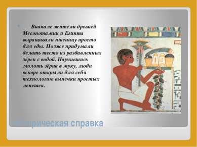 Историческая справка Вначале жители древней Месопотамии и Египта выращивали п...