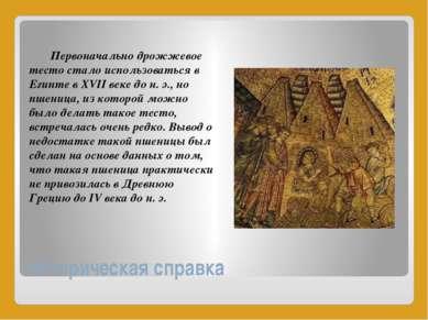 Историческая справка Первоначально дрожжевое тесто стало использоваться в Еги...