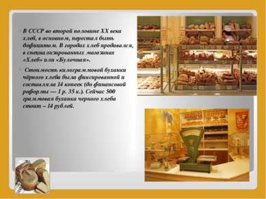 В СССР во второй половине XX века хлеб, в основном, перестал быть дефицитом. ...