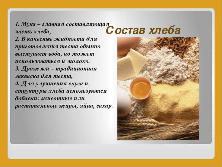 Состав хлеба 1. Мука – главная составляющая часть хлеба, 2. В качестве жидкос...