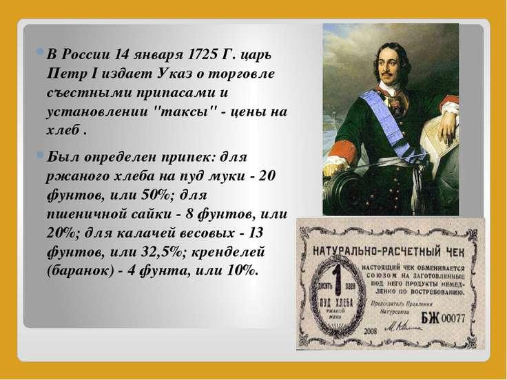 В России 14 января 1725 Г. царь Петр I издает Указ о торговле съестными припа...