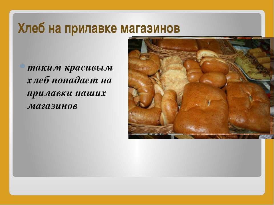 Хлеб на прилавке магазинов таким красивым хлеб попадает на прилавки наших маг...