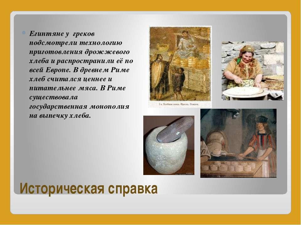 Историческая справка Египтяне у греков подсмотрели технологию приготовления д...