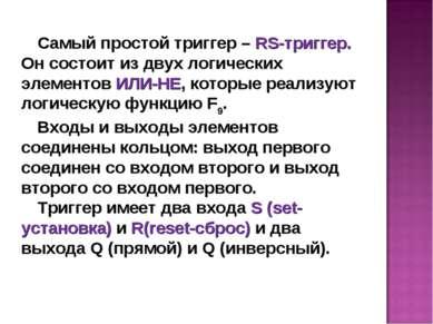 Самый простой триггер – RS-триггер. Он состоит из двух логических элементов И...