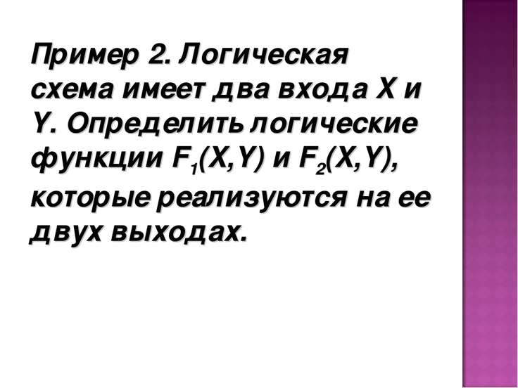 Пример 2. Логическая схема имеет два входа X и Y. Определить логические функц...