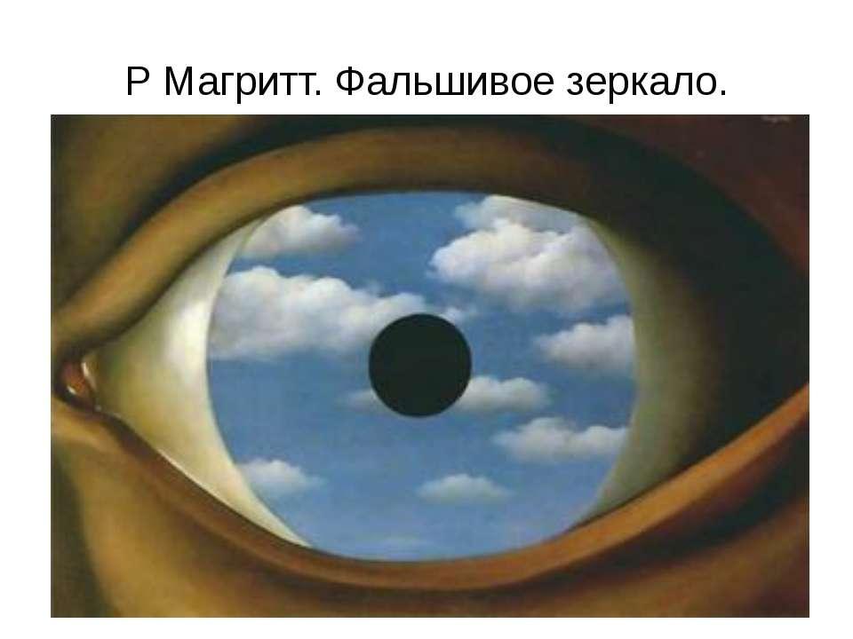 Р Магритт. Фальшивое зеркало.