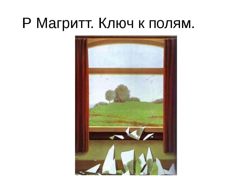 Р Магритт. Ключ к полям.