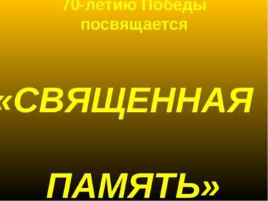 70-летию Победы посвящается «СВЯЩЕННАЯ ПАМЯТЬ»