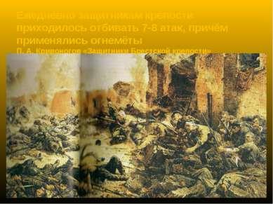 Ежедневно защитникам крепости приходилось отбивать 7-8 атак, причём применяли...
