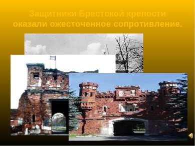 Защитники Брестской крепости оказали ожесточенное сопротивление.