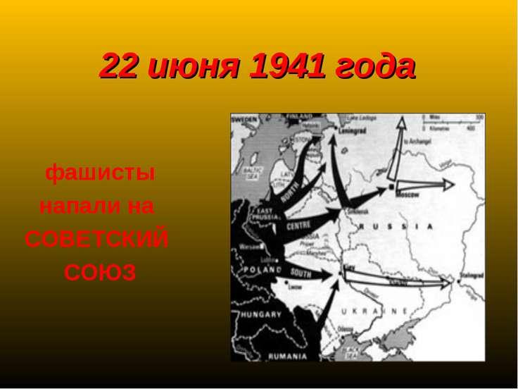 фашисты напали на СОВЕТСКИЙ СОЮЗ 22 июня 1941 года