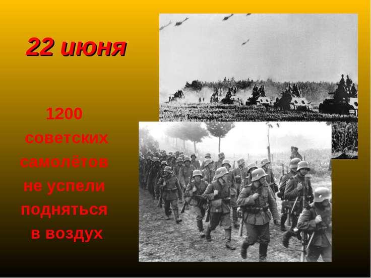 1200 советских самолётов не успели подняться в воздух 22 июня