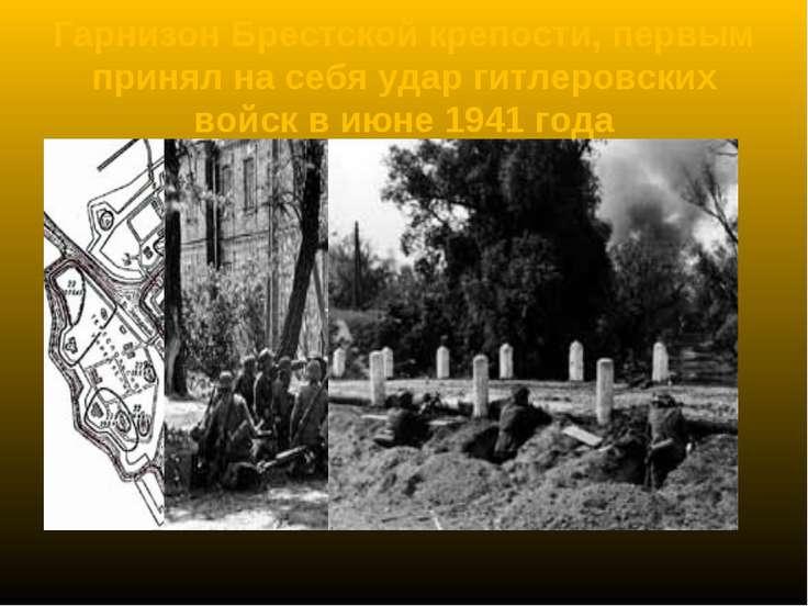 Гарнизон Брестской крепости, первым принял на себя удар гитлеровских войск в ...