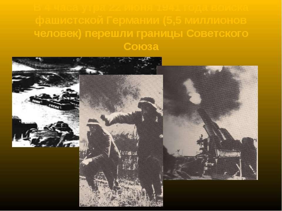 В 4 часа утра 22 июня 1941 года войска фашистской Германии (5,5 миллионов чел...