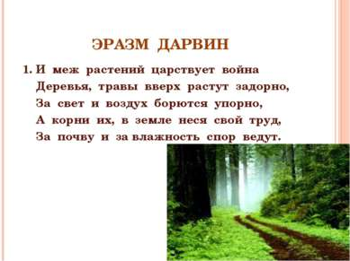 ЭРАЗМ ДАРВИН 1. И меж растений царствует война Деревья, травы вверх растут за...