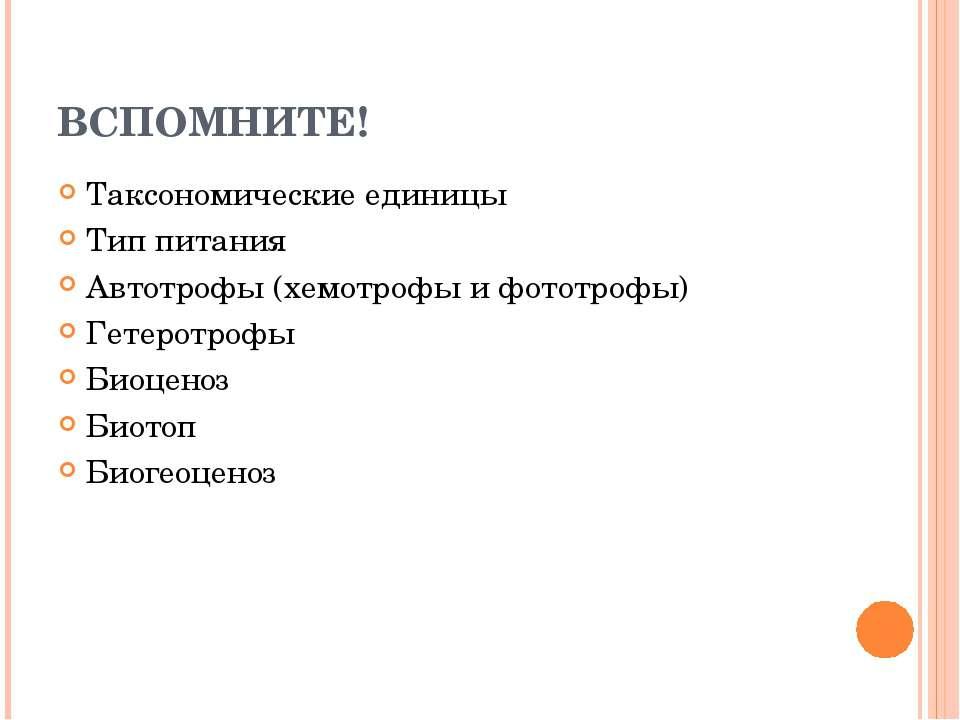 ВСПОМНИТЕ! Таксономические единицы Тип питания Автотрофы (хемотрофы и фототро...
