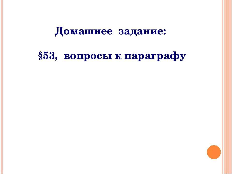 Домашнее задание: §53, вопросы к параграфу