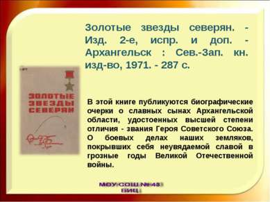В этой книге публикуются биографические очерки о славных сынах Архангельской ...