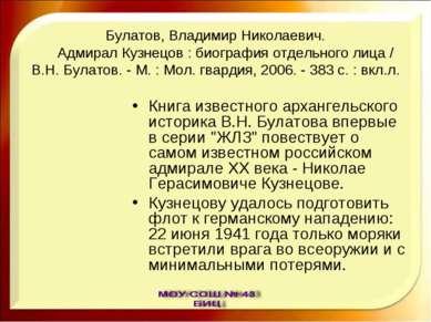 Булатов, Владимир Николаевич. Адмирал Кузнецов : биография отдельного лица / ...