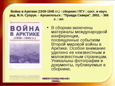 Война в Арктике (1939-1945 гг.) : сборник / ПГУ ; сост. и науч. ред. М.Н. Суп...
