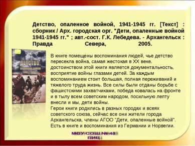 Детство, опаленное войной, 1941-1945 гг. [Текст] : сборник / Арх. городская о...