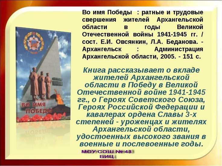 Во имя Победы : ратные и трудовые свершения жителей Архангельской области в г...