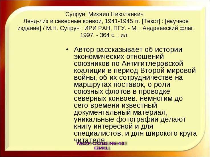 Супрун, Михаил Николаевич. Ленд-лиз и северные конвои, 1941-1945 гг. [Текст] ...