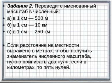 Задание 2. Переведите именованный масштаб в численный: а) в 1 см — 500 м б) в...